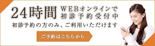 早稲田駅前デンタルクリニック 24時間初診Web予約