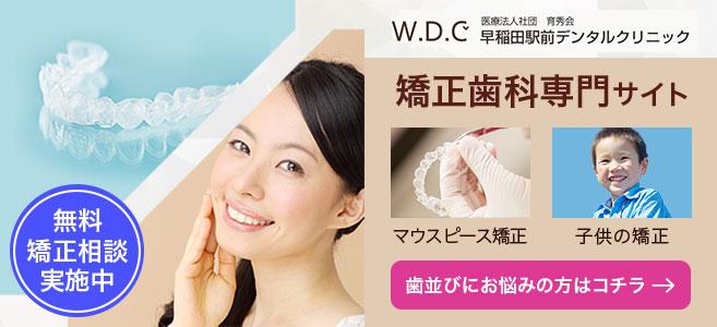 早稲田駅前デンタルクリニック 矯正歯科専門サイト